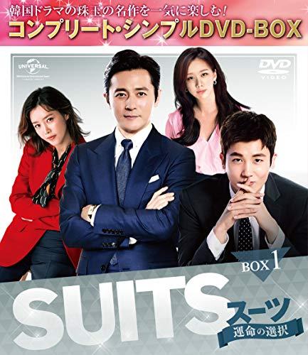 SUITS/スーツ~運命の選択~ BOX1(コンプリート・シンプルDVD‐BOX5,000円シリーズ)(期間限定生産)
