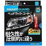 シーシーアイ(CCI) スマートガード ヘッドライトコート 5倍耐久・高膜厚プロ仕様 フルセット(コート液(A・B)・クリーナー・スポンジ付) W-190