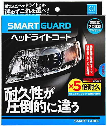 シーシーアイ(CCI)  スマートガード ヘッドライトコート 5倍耐久・高膜厚プロ仕様 フルセット(コート液(A・...