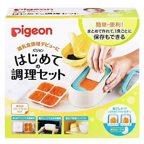 ピジョン(Pigeon) はじめての調理セット (調理 & 冷凍保存) ベビーフード 調理器 【離乳食の基本の調理がす...