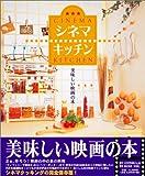 「シネマキッチン―美味しい映画の本」/ 大河原 正 (編集) AI NETWORK