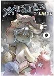 メイドインアビス (9) (バンブーコミックス)