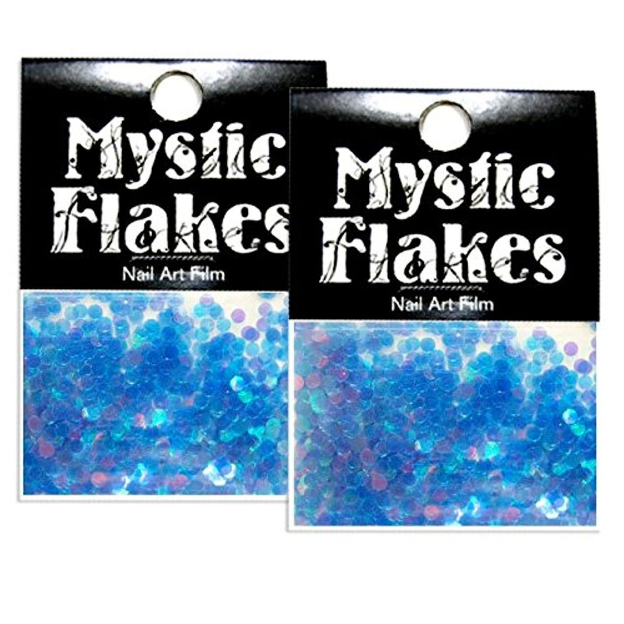 精神維持霧深いミスティックフレース ネイル用ストーン オーロラブルー サークル 2mm 0.5g 2個セット