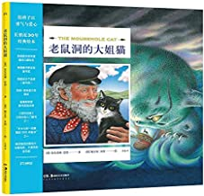The Mousehole Cat (Chinese Edition)