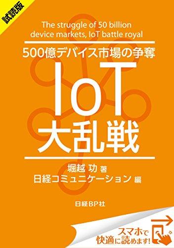 <試読版>500億デバイス市場の争奪 IoT大乱戦(日経BP Next ICT選書) 日経コミュニケーション専門記者Report【試読版】