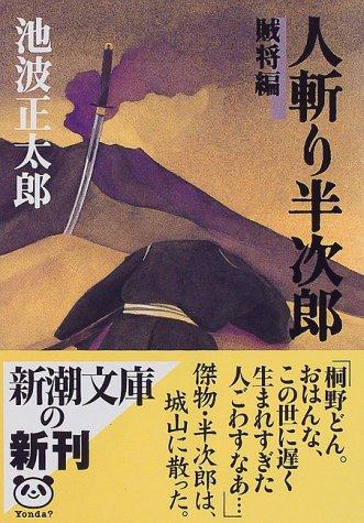 人斬り半次郎(賊将編) (新潮文庫)