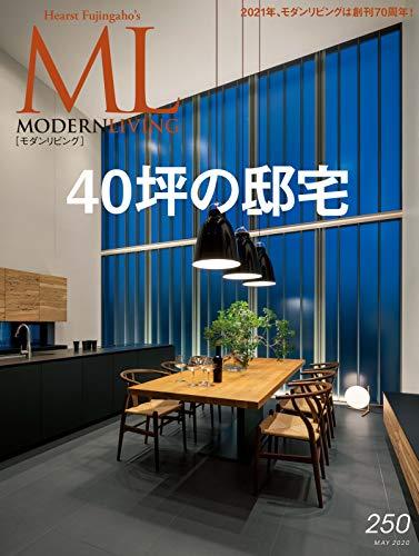 モダンリビング(MODERN LIVING) No.250 (2020-04-07) [雑誌]