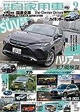 月刊自家用車 2020年 9月号 [雑誌]