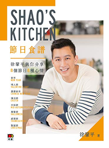 SHAO'S KITCHEN——節日食譜 (Traditional Chinese Edition)