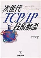 次世代TCP/IP技術解説