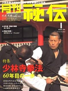 月刊 秘伝 2008年 01月号 [雑誌]