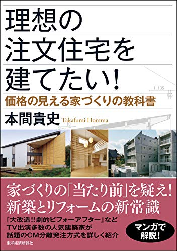 理想の注文住宅を建てたい!: 価格の見える家づくりの教科書