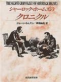 シャーロック・ホームズのクロニクル (創元推理文庫)