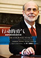 The Courage to Act (Chinese Edition)