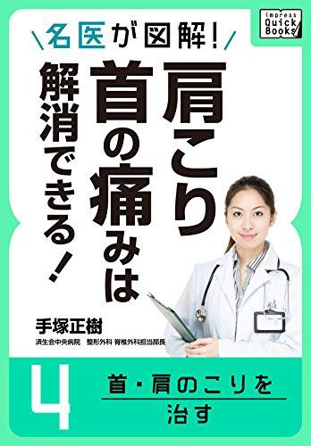名医が図解! 肩こり・首の痛みは解消できる! (4) 首・肩のこりを治す (impress QuickBooks)の詳細を見る