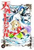 天外レトロジカル 7巻 (コミックブレイド)