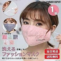 クローバーデポ マスク 布 レギュラーサイズ 洗えるマスク 大人用 子供用 女性用 個包装 小さめ uvカット d2710039 ベビーピンク