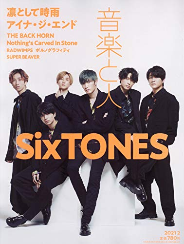 音楽と人 2021年 02 月号 【表紙:SixTONES】 [雑誌]