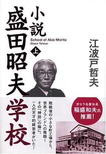 小説 盛田昭夫学校 (上)