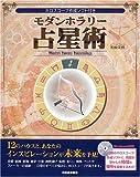 モダンホラリー占星術 ホロスコープ作成ソフト付き
