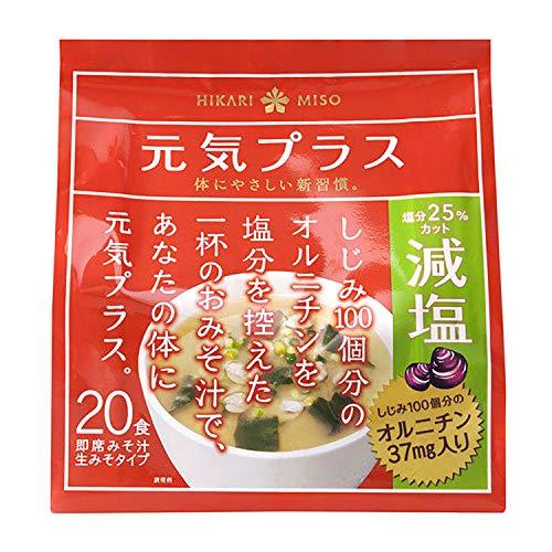 ひかり味噌 元気プラス『オルニチン入りおみそ汁 減塩 20食入』