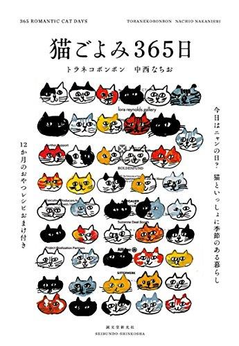 猫ごよみ365日: 今日はニャンの日? 猫といっしょに季節のある暮らし