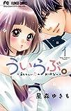ういらぶ。―初々しい恋のおはなし―(1) (フラワーコミックス)