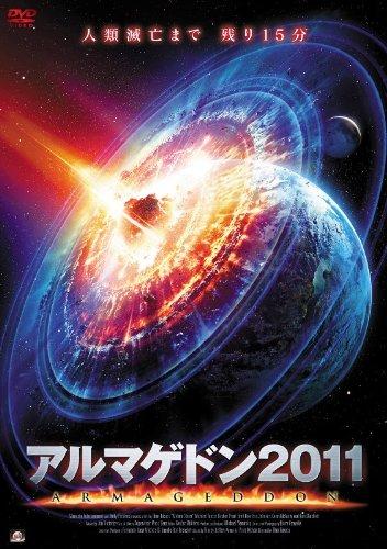 アルマゲドン2011 [DVD]