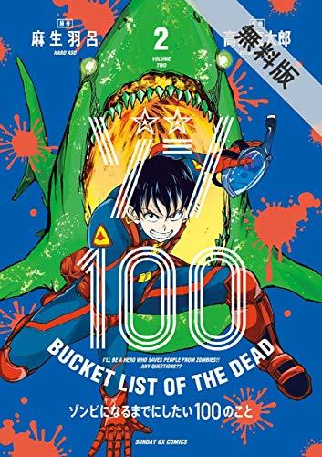 ゾン100~ゾンビになるまでにしたい100のこと~(2)【期間限定 無料お試し版】 (サンデーGXコミックス)