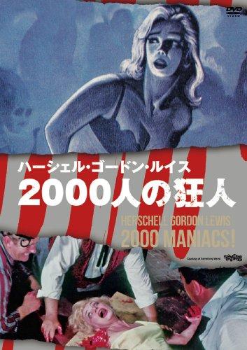 2000人の狂人 [DVD]
