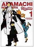 穴街の彼等 (1) (アクションコミックス COMIC SEED!シリーズ)