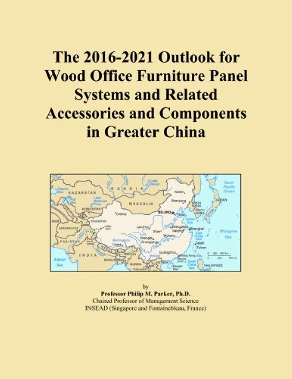 見つけるなしで羊The 2016-2021 Outlook for Wood Office Furniture Panel Systems and Related Accessories and Components in Greater China