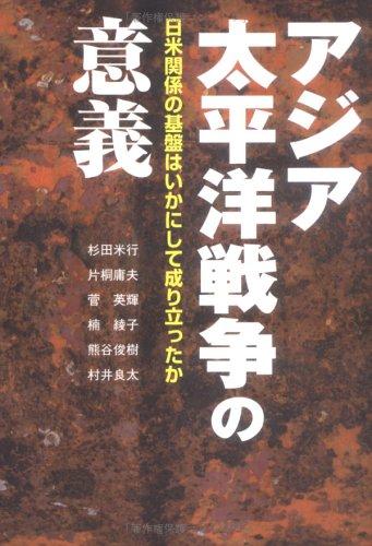 アジア太平洋戦争の意義―日米関係の基盤はいかにして成り立ったかの詳細を見る