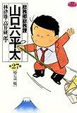 総務部総務課 山口六平太(27) (ビッグコミックス)