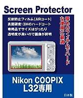 AR液晶保護フィルム Nikon COOLPIX L32専用 (反射防止フィルム・ARコート)