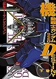 電撃データコレクション 機動戦士ガンダムSEED DESTINY 下巻 (DENGEKI HOBBY BOOKS)