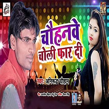 Chohanwe Choli Far Di - Single