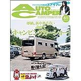 AutoCamper (オートキャンパー) 2020年 8月号 [雑誌]