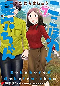 ここほれ墓穴ちゃん(7) (電撃コミックスNEXT)