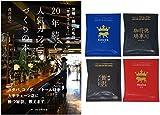 【Amazon.co.jp限定】20年続く人気カフェづくりの本―茨城・勝田の名店「サザコーヒー」人気珈琲4種付き