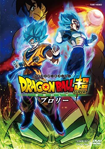 東映アニメーション『ドラゴンボール超 ブロリー』