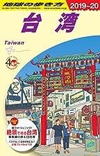 地球の歩き方 台湾