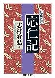 現代語訳 応仁記 (ちくま学芸文庫)
