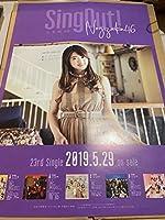 樋口日奈 乃木坂46 Sing out 会場限定 ポスター 欅坂46 日向坂46