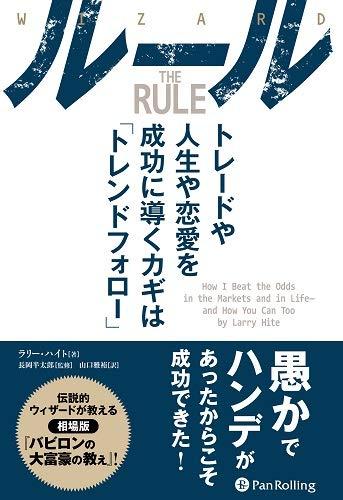 ルール トレードや人生や恋愛を成功に導くカギは「トレンドフォロー」 (ウィザードブックシリーズ)