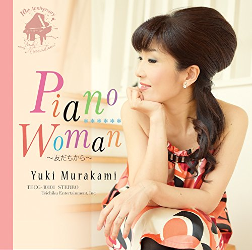 Piano Woman ~友だちから~