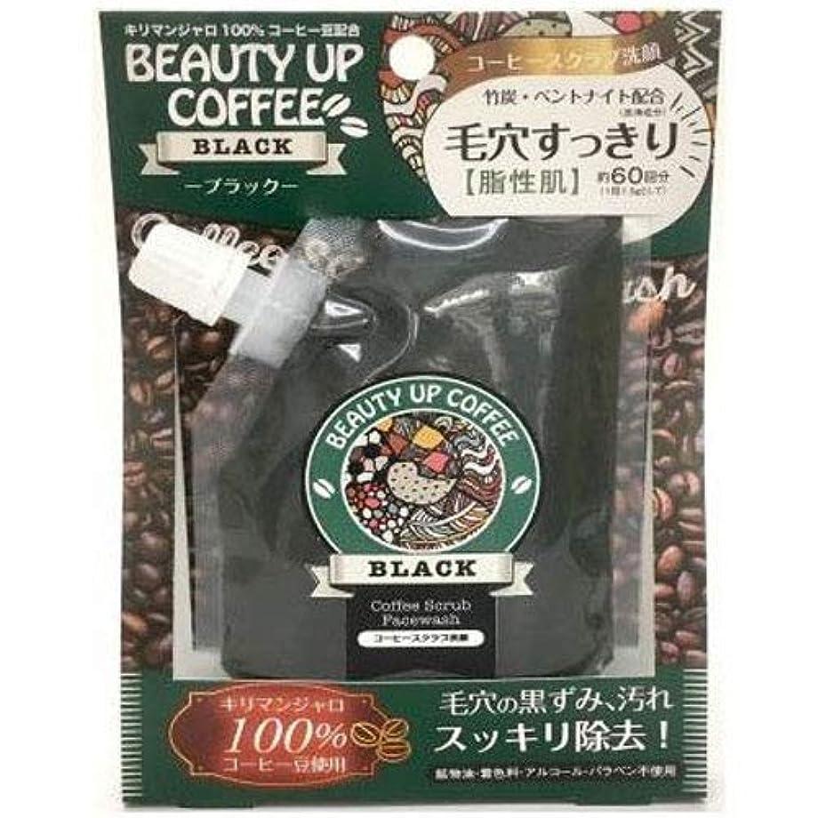 楽な必需品可動式ビューティーアップコーヒー スクラブ洗顔 ブラック