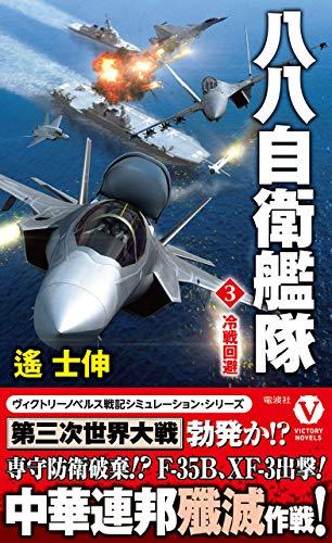 八八自衛艦隊【3】 冷戦回避 (ヴィクトリー ノベルス)