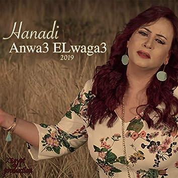 Anwa3 Elwaga3