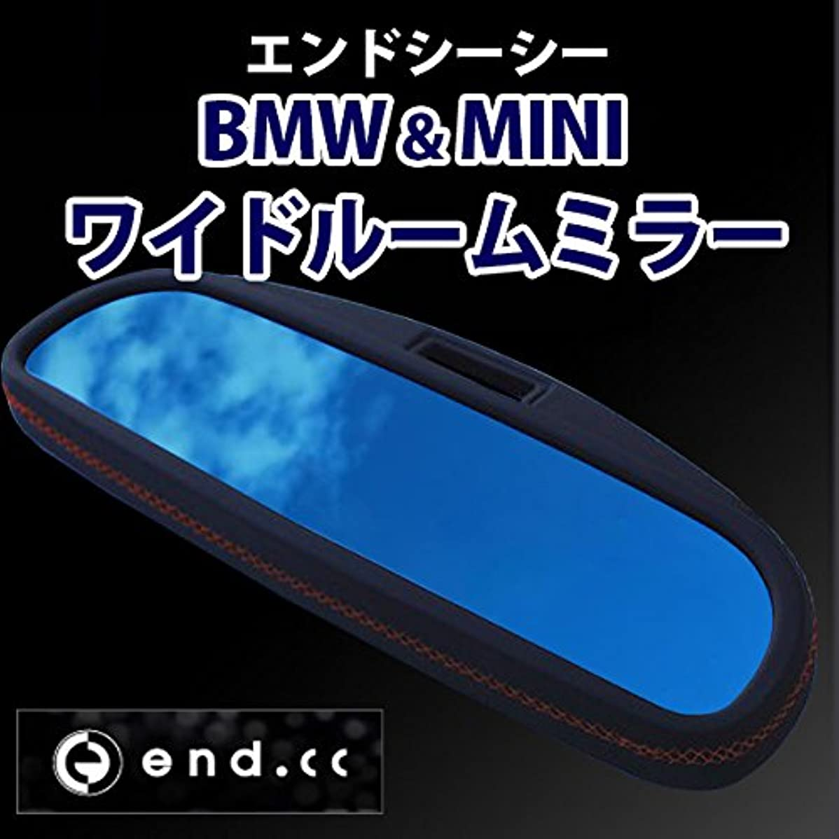 カイウス簡単に印象派エンドシーシー(end.cc) BMW/MINI ワイドルームミラーVer.2 ブラックレザー&レッドステッチ